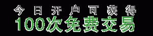 借助Firsrtrade,中国股民轻松炒美股