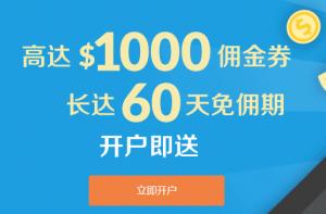 国内投资者福利到 – Firstrade现支持中国手机号开户 3分钟完成(无需护照不用邮寄材料,附开户步骤和最新优惠)