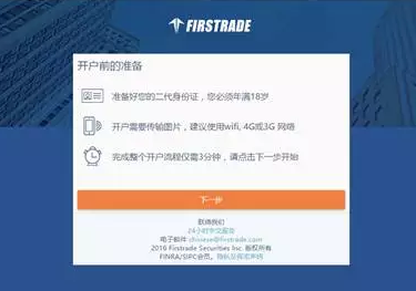 Firstrade开户