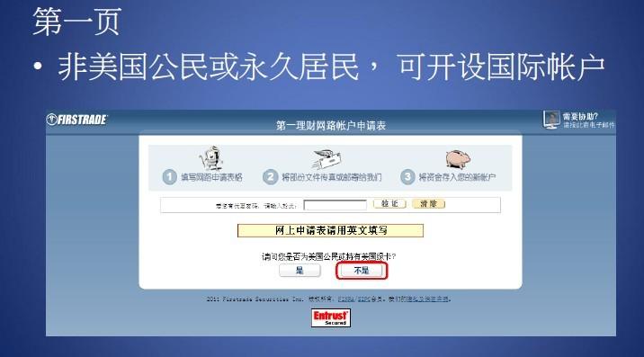 Firstrade开户网上申请过程图解