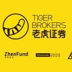 国内外华人炒美股最佳选择 – 老虎证券开户流程(身份证就能网上开户)