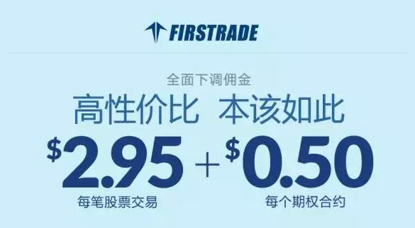 Firstrade 大幅下调交易佣金至$2.95!
